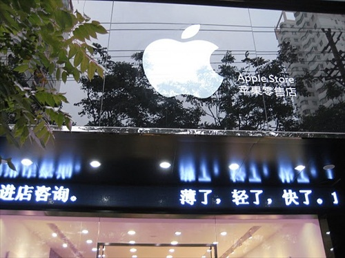 Fake Apple Store Kunming China
