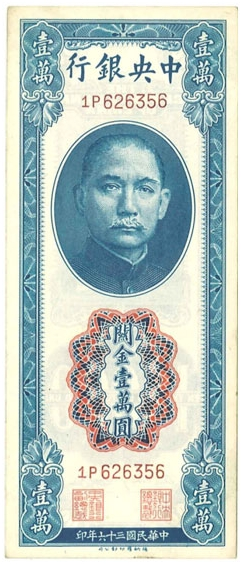 Central Bank of China – 10,000 CGU, 1947