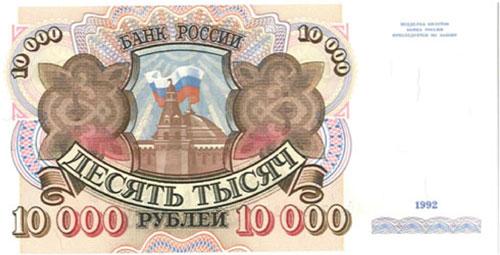 Russia – 10,000 rubles, 1992