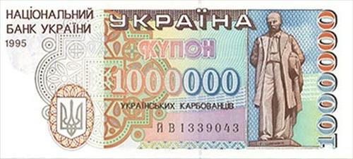 Ukraine – 1,000,000 karbovanets, 1995
