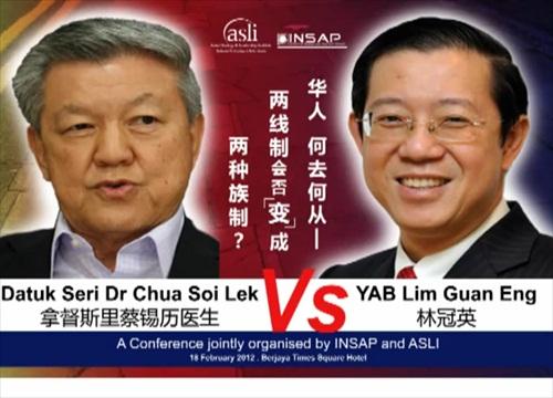 MCA DAP Debate Chua Soi Lek vs Lim Guan Eng