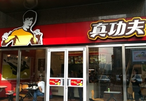 Kung Fu - China Fast Food