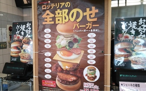 Lotteria - Japan Fast Food Latest Burger