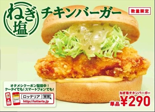 Lotteria - Japan Fast Food
