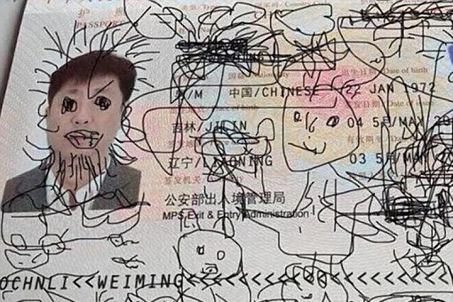 Chinese Passport Doodle by 4-year-old Son - 3