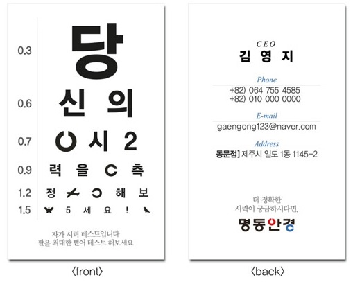 Myung Dong Self-Optometry Business Card