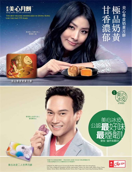 China Food Scandal - Maxim's MeiXin Mooncake Ads by Kelly Chen and Chi Lam