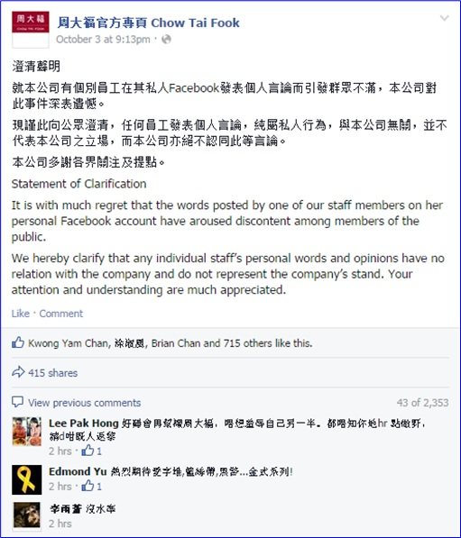 Chow Tai Fook - Facebook Statement of Clarification