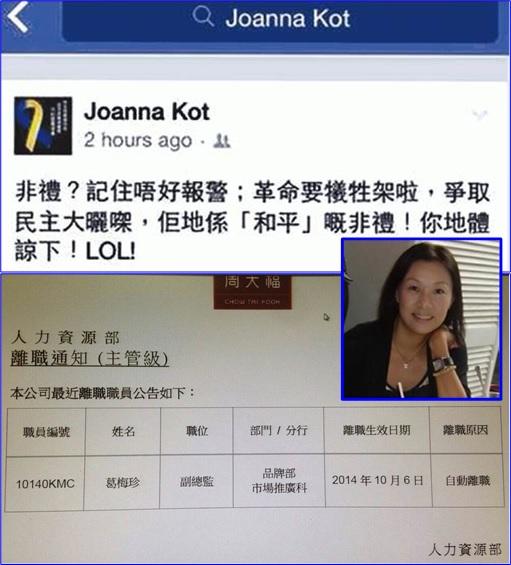 Chow Tai Fook - Human Resources Confirming Joanna Kot Resignation