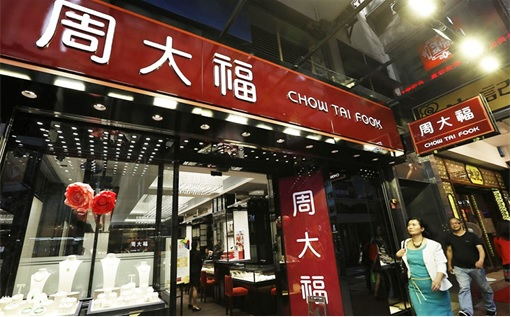Chow Tai Fook - Outlet