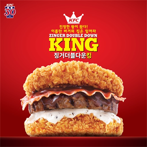 Meet Juicy and Sexy Zinger Double Down - Only In Korea