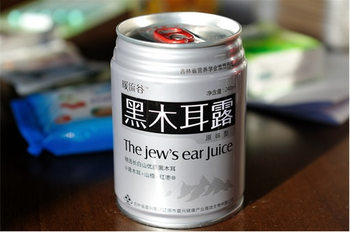 Product Packaging Fails - Jew's Ear Juice