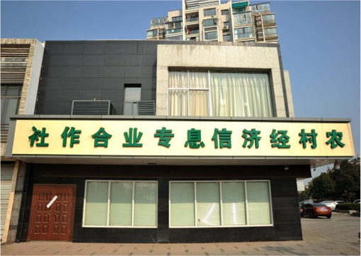 Fake Bank in China - Nanjing Mou Village Economic Cooperation Unit - Front View