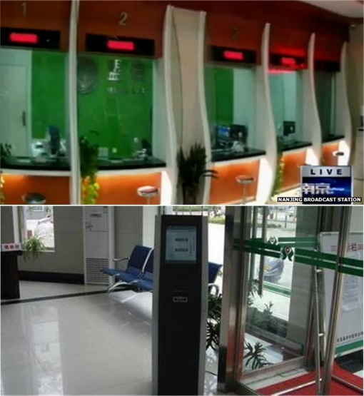 Fake Bank in China - Nanjing Mou Village Economic Cooperation Unit - Inside Banking Hall