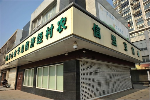 Fake Bank in China - Nanjing Mou Village Economic Cooperation Unit - Side View