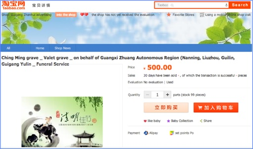 Qingming Festival - Professional Mourners for Hire - Alibaba Taobao