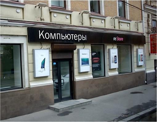 Russian Putin Administration Shut Down Undesirable Unfriendly Organization - Apple Store
