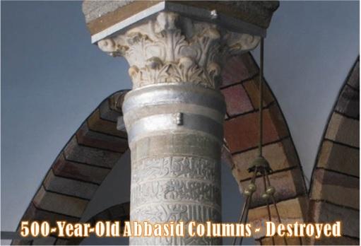Saudi Arabia 500-Year-Old Abbasid Columns - Destroyed