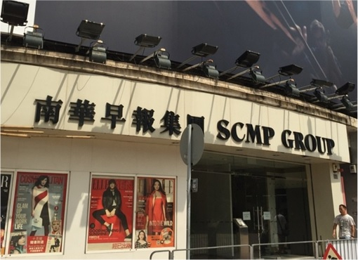 South China Morning Post SCMP - HQ Office Building