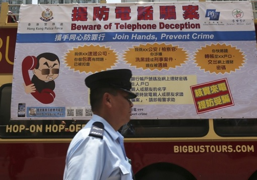 Hong Kong Police Passing By Banner - Phone Scam Deception
