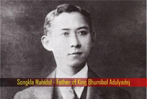 songkla-mahidol-father-of-king-bhumibol-adulyadej