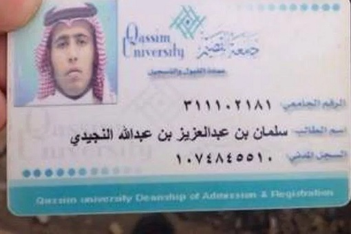 Saudi Citizen Majority ISIS Terrorist - ID Card Qassim University