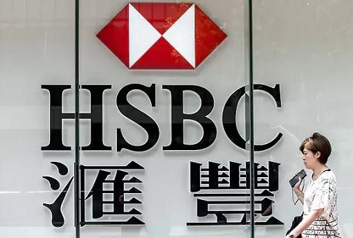 HSBC Bank - China