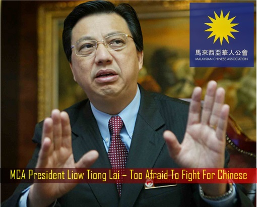 MCA President Liow Tiong Lai – Too Afraid To Fight For Chinese