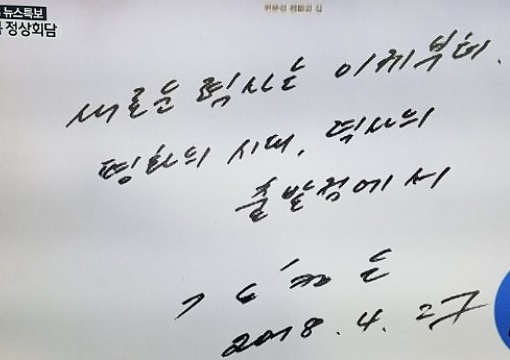 North Korean Kim Jong-un Meets South Korean President Moon Jae-in - Guest Book Message