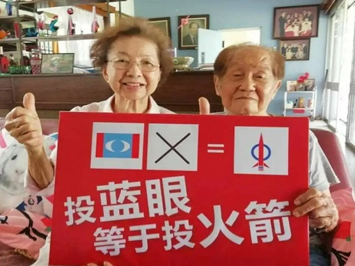 Election 2018 - PKR Eye Logo As DAP Rocket Logo