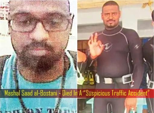 "Mashal Saad al-Bostani - Died In A ""Suspicious Traffic Accident"""
