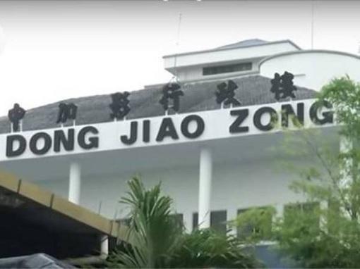 Dong Jiao Zong Building