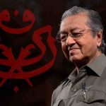 If You Can't Beat Them, Rejoin Them - Mahathir's Endgame Is To Rejoin UMNO After Imprisoned Najib