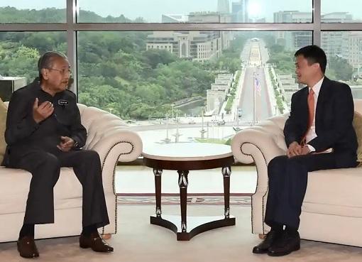 Alibaba Jack Ma Meets Malaysia Prime Minister Mahathir Mohamad