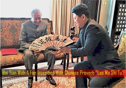 Ambassador Bai Tian Presented Mahathir With A Fan Inscribed With Chinese Proverb - Lao Ma Shi Tu