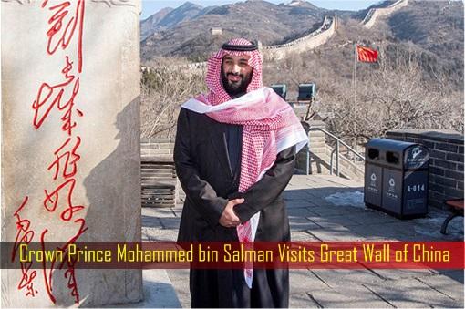 Crown Prince Mohammed bin Salman Visits Great Wall of China