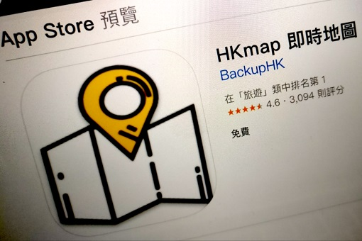 Apple HKMap - Hong Kong Map App Tracking Police